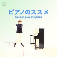 ビッケブランカ、ピアノをテーマにしたプレイリストをSpotify限定公開