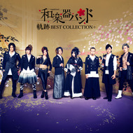 アルバム『軌跡 BEST COLLECTION+』【CD ONLY】
