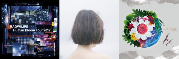 RADWIMPS、吉澤嘉代子、BRADIOなど10月上旬~中旬リリースの作品から6作を紹介
