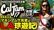 『Cal Jam17日本特使マキシマムザ亮君LA珍遊記』