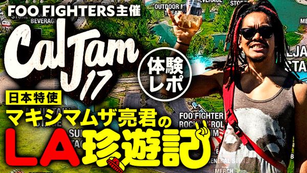 マキシマムザ亮君、Foo Fighters主催『Cal Jam17』の体験レポを公開