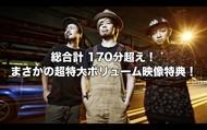 アルバム『Fin』限定盤特典DVDトレーラー キャプチャ