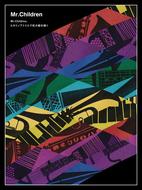 DVD&Blu-ray『Mr.Children、ヒカリノアトリエで虹の絵を描く』