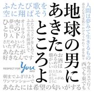 アルバム『地球の男にあきたところよ 〜阿久悠リスペクト・アルバム』