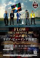 『FLOW THE CARNIVAL 2017 ?アニメ縛り?』