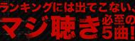 """タイトルに""""11月""""が入っている洋楽ロック・5曲"""