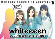 whiteeeenの新メンバー募集オーディションに応募が殺到!