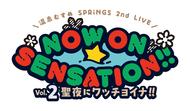 """『温泉むすめ SPRiNGS 2nd LIVE  """"NOW ON☆SENSATION!! Vol.2"""" ?聖夜にワッチョイナ!!?』"""