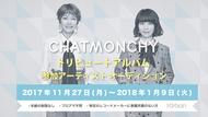 チャットモンチー・トリビュートアルバム参加アーティストオーディション