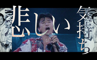 「悲しい気持ち  (JUST A MAN IN LOVE)」MVキャプチャ