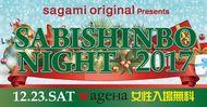 新木場ageHaにて開催の『SABISHINBO NIGHT 2017』にFIRE BALL、卍LINE、DJ KAORI、ダイノジらが出演
