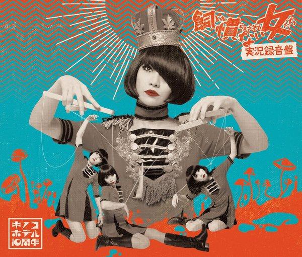 キノコホテル、3枚組ライブアルバム『飼い慣らされない女たち~実況録音盤』の詳細が明らかに