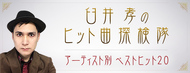 臼井孝のヒット曲探検隊〜アーティスト別 ベストヒット20
