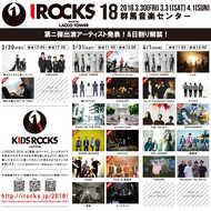 LACCO TOWER主催『I ROCKS 2018』第2弾出演アーティスト発表