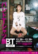 BAND T-shirts Museum @ FM802 RADIO CRAZY ビジュアルポスター