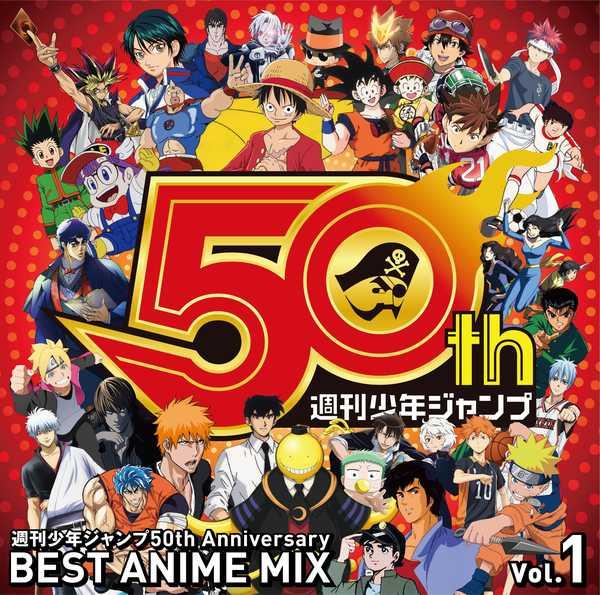 『週刊少年ジャンプ』50周年を記念しベストアルバム発売決定