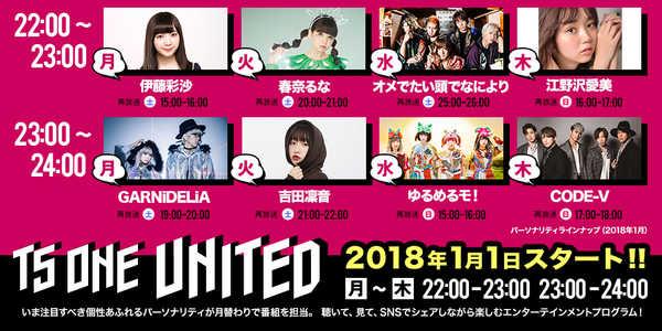 TS ONE『TS ONE UNITED』、2018年1月のパーソナリティに伊藤彩沙、GARNiDELiAなど全8組が決定