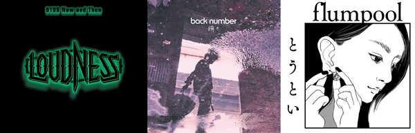 LOUDNESS、back number、flumpoolなど12月リリースの8作を紹介