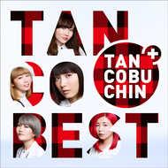 アルバム『TANCOBEST』【TYPE-A】