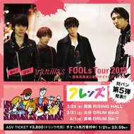go!go!vanillas、対バン全国ツアーの第五弾ゲスト発表はフレンズ!