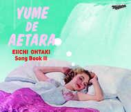 アルバム  『EIICHI OHTAKI Song Book _III 大瀧詠一作品集 Vol.3  「夢で逢えたら」(1976〜2018)』