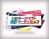 『スターダスト「超」ボーカリストオーディション』ロゴ