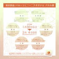須田景凪×アボガド6 パネル展