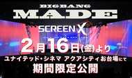 『BIGBANG MADE』ScreenX告知用画像