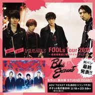 『FOOLs Tour 2018〜音楽馬鹿達と春のナイトピクニック〜』対バン第六弾発表