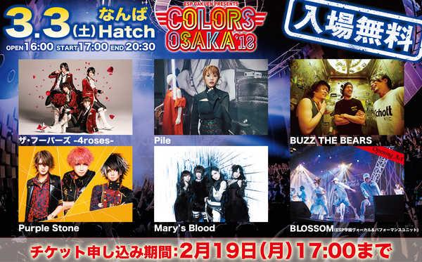 『COLORS OSAKA'18』に向けPile、ザ・フーパーズ -4roses-等出演者からコメントが到着!