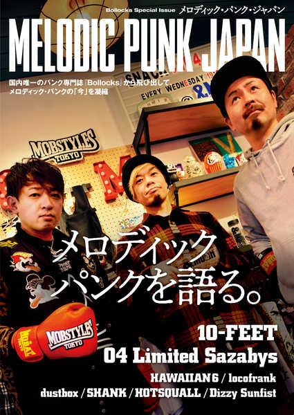 音楽誌『メロディック・パンク・ジャパン』の表紙は10-FEET!さらに04 Limited Sazabysも登場!!