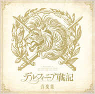 茅田砂胡原作『デルフィニア戦記』の音楽集CD発売! 新作CDブック発売も決定!