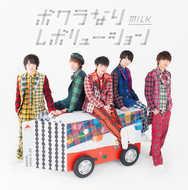 シングル「ボクラなりレボリューション」【TYPE-A】