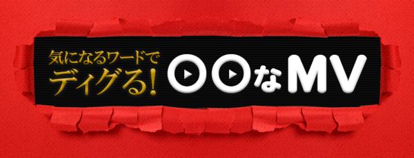 『きみ棲み』出演中の吉岡里帆さまが出ているMVを掘り起こし!
