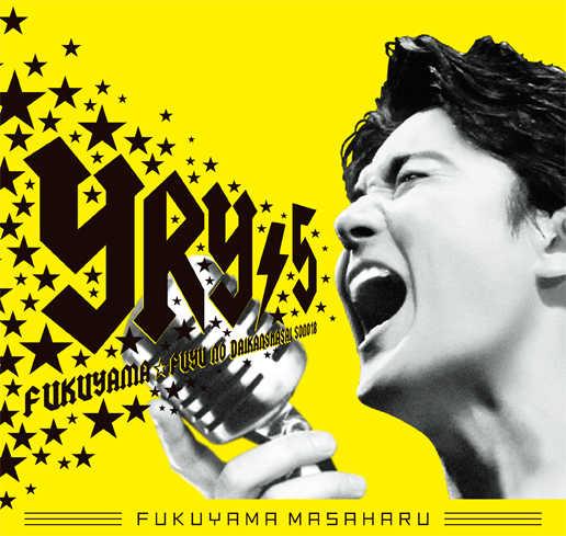 福山雅治、男性限定ライブ『野郎夜!! 5』のチケット一般発売が間もなくスタート!