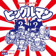 HINTOとgroup_inouがスプリットシングル発売&レコ発ツーマン決定