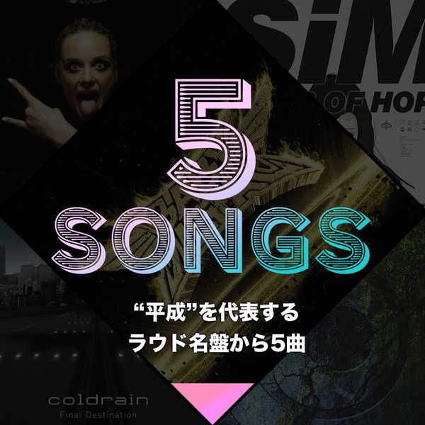 """""""平成""""を代表するラウド名盤から5曲"""