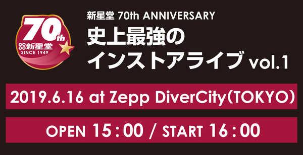 新星堂の70周年記念イベントにm-flo、Ms.OOJA、HAN-KUNらが出演!
