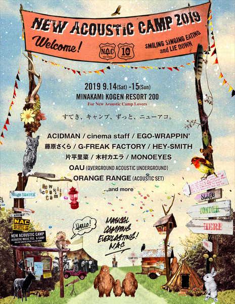 『New Acoustic Camp 2019』、第一弾出演者としてOAU、カエラ、ACIDMAN、レンジら計11組を発表
