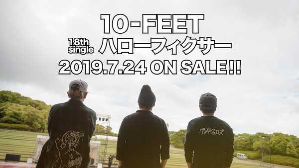 10-FEET、約2年ぶりのシングル発売決定&ティザー映像公開