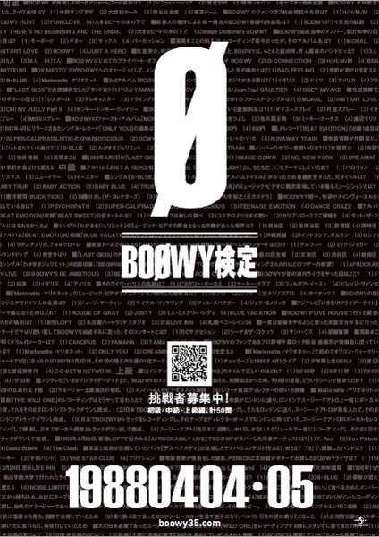 BOØWY、オフィシャル初の『BOØWY検定』をスタート! 全問正解者には抽選でプレゼントも