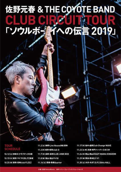 佐野元春、40周年アニバーサリーを前にライブハウス・ツアーを開催