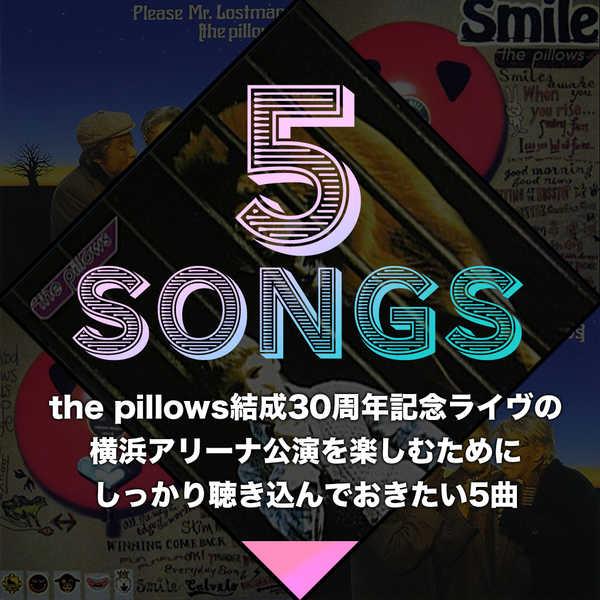 the pillows結成30周年記念ライヴの横浜アリーナ公演を楽しむためにしっかり聴き込んでおきたい5曲