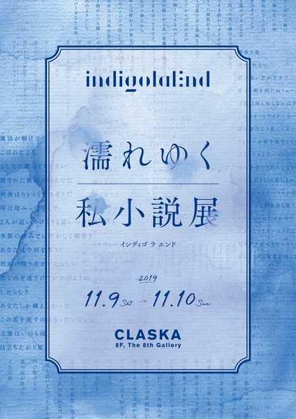 indigo la End、アルバム『濡れゆく私小説』の歌詞を体感できる展示会が決定