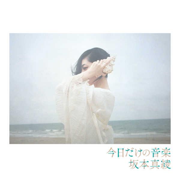 坂本真綾、アルバム『今日だけの音楽』のスペシャルサイトをオープン&全曲試聴会も決定