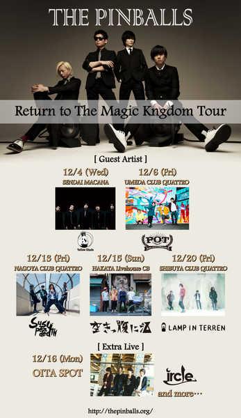 『Return to The Magic Kingdom Tour』
