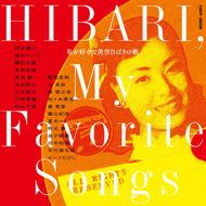 アルバム『私が好きな美空ひばりの歌』