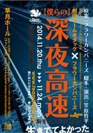 劇団TEAM-ODAC第15回本公演  「僕らの深夜高速」