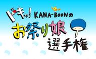 「ドキッ!KANA-BOONのお祭り娘選手権」