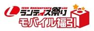 """国内最大級のアニソン野外フェス「15th Anniversary Live ランティス祭り2014 ~つなぐぜ!アニソンの""""わ""""!」オフィシャルロゴ"""